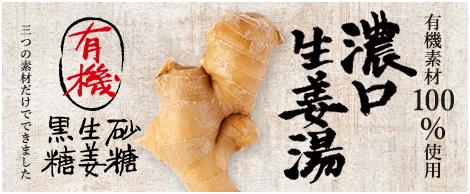 濃口生姜湯